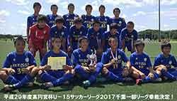 2017年度 AC長野パルセイロ・シュヴェスター (長野県)体験練習会(女子)のお知らせ