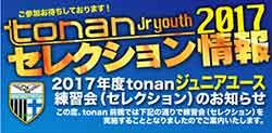 2016年度 名古屋市ユース(U-14)サッカー選手権大会 参加99チームの頂点はOWLET FC A !