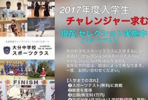 未来高等学校 12/10石川監督によるサッカー実技体験授業実施‼︎