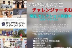2017年度 大分中学校サッカー部(大分県)選手セレクションのお知らせ