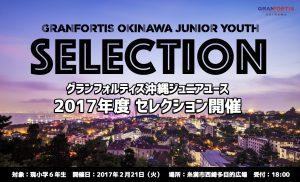 Jリーグ2017年 キャンプスケジュール 随時更新!!