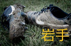 2017年度 第25回岩手県クラブユースサッカー連盟新人大会 11/23結果速報!