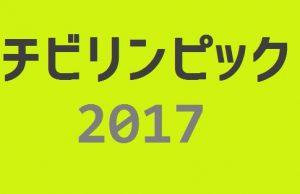 JA全農杯チビリンピック2017 小学生8人制サッカー大会 全国決勝大会  5月3日(水祝)~5日(金祝)開催!