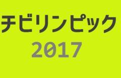 JA全農杯チビリンピック2017兼第23回九州ジュニア(U-11)サッカー大会 優勝はサガン鳥栖!結果表掲載