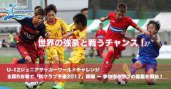 【北海道・東北地区】U-12ジュニアサッカーワールドチャレンジ街クラブ予選2017 優勝はACジュニオール!
