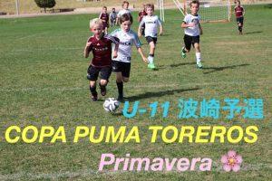 2016年度第11回九州クラブユース(U-13)サッカー大会 優勝はV・ファーレン!