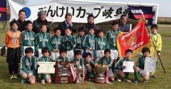 2016年度 第26回ぶんけいカップ岐阜県少年サッカー大会 優勝は孫六安桜SSS!