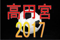 2017高円宮杯第29回全日本ユース(U-15)サッカー選手権大会兼埼玉県クラブリーグ6/24結果速報!リーグ表更新しました。