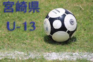 2017年宮崎県クラブ連盟U-13リーグ結果速報!【開催中】結果入力お待ちしています!