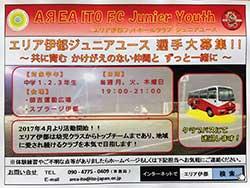 2017年度 エリア伊都FA.U-15(福岡県)ジュニアユース 体験会