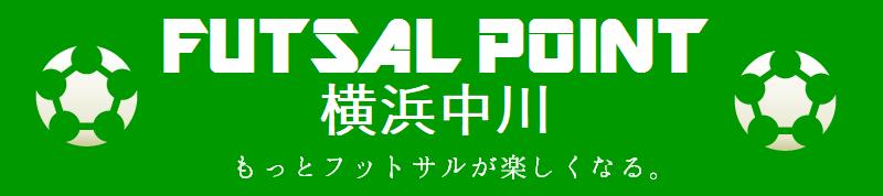 フットサルポイント横浜中川