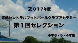 2017年度第1回宗像セントラルフットボールクラブ アカデミー(福岡) の参加選手募集