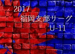 2017 U-11サッカー 福岡支部リーグ 5/20結果速報更新中!リーグ表へのご入力お願いします!次回5/27