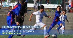 U-12ジュニアサッカーワールドチャレンジ 「街クラブ選抜セレクション2017」の開催決定&募集開始!