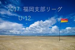 2017  U-12サッカー 福岡支部リーグ 結果速報!引き続きご入力お願いいたします!4/29