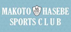 長谷部誠選手が故郷静岡に4月開講!MAKOTO HASEBE SPORTS CLUB セレクション・体験練習会開催のお知らせ!!