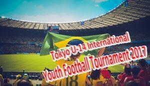 参加チーム選抜メンバー発表! 2017東京国際ユース(U-14)サッカー  5/3開幕!
