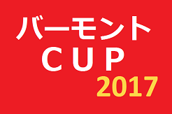 2017年度 バーモントカップ第27回全日本少年フットサル大会 神戸市予選 5/27結果速報!2次予選進出16チーム決定!