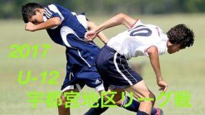 2017年度 第13回福島県女子ユース(U-15)サッカー選手権大会 優勝はエステレーラ相馬!