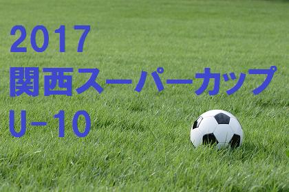 2017年度 第50回 兵庫県少年サッカー丹有予選 兼 第59回丹有少年サッカー大会 4年生大会 5/7決勝トーナメント!情報提供お待ちしています!