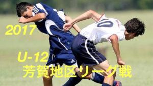 2017年度  第3回 クオリィアCUP関東少年サッカー大会 芳賀地区リーグ戦 U-12 4/23結果 更新しました!次節は4/30!