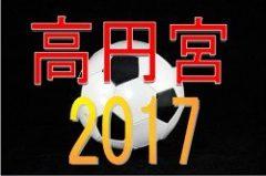 2017年度 高円宮杯 第29回全日本ユース(U-15)サッカー選手権大会 関西大会 11/5~開催!