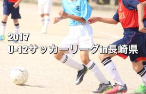 2017 U-12サッカーリーグ in 長崎県佐世保市予選【後期】6/18結果速報!!次節7/2!!