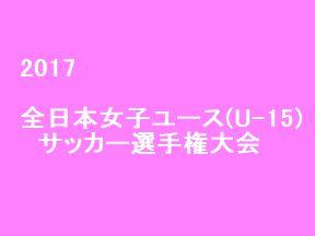 2017年度第13回千葉県女子ユース ( U15) サッカー選手権大会 (兼) 第 22回関東女子ユース(U15)サッカー選手権大会千葉県予選4/29~開催!