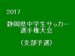 2017年度 第46回 松永杯争奪中西部中学生サッカ-大会 兼 第38回静岡県中学生サッカー選手権大会 中西部地区予選。 結果速報! 次節4/29。