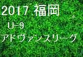 2017 福岡サッカー U-9アドヴァンスリーグ1/20,21 結果速報!