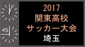 2017高校サッカー関東大会 埼玉県予選 4/29準決勝の結果速報!