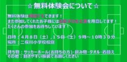 2017年度 二俣川SC(神奈川県)小学生対象体験会のお知らせ【4/8、4/15】
