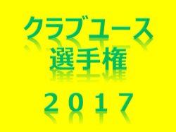 2017年度 第23回 北海道クラブユースサッカー選手権(U-15)大会 兼第32回日本クラブユースサッカー選手権(U-15) 結果速報!6/24