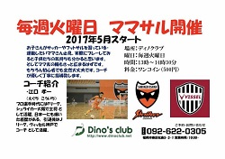 福岡市東区 ママのためのフットサル5月スタート! 参加者募集!@ディノクラブ