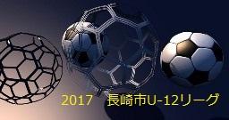 2017年度 長崎市U-12前期リーグ 4/15開幕!