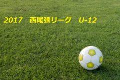 2017 西尾張リーグ U-12 (前期) 開催中 第6節結果速報!5/27