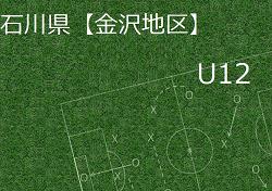 2017年度 石川県 金沢地区リーグ U-10 兼 金沢少年サッカーリーグ2017 前期リーグ終了!全リーグ結果更新しました