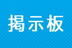 【福岡県】小・中・高・女子サッカー結果速報・質問・交流掲示板
