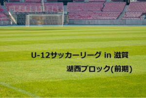 2017年度 第3回 JCカップU-11少年少女サッカー大会 岡山県予選大会 優勝は浦安FC!