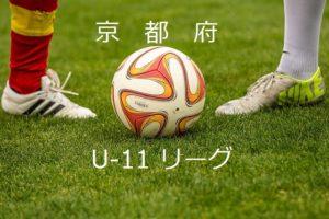 2017年度 U-11サッカーリーグ in 京都(前期)結果更新しました!