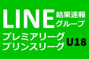 高円宮杯U-18サッカーリーグ2017 プリンスリーグ まとめ
