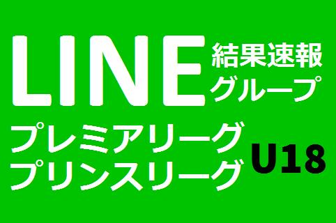 【参加募集】U-18プレミアリーグ&プリンスリーグ専用の地域別LINEグループができました!
