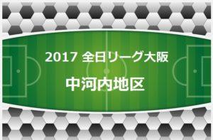 2017年度 第41回全日本少年サッカー大会 大阪府大会 中河内予選 9/18終了時点結果!