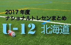2017年度 ナショナルトレセンU-12 九州まとめ