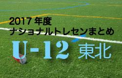 東海地区の今週末の大会・イベント予定【1月13日(土)~1月14日(日)】