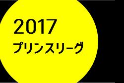 2017年度プリンスリーグU-18 4月29日、30日の全試合結果!