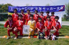 2017年度 第3回ヨシミCUP 兼 第1回愛知県ユースU-10サッカー大会・東三河地区大会 優勝は豊橋南ブレッツァ・A!