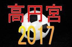2017年度 高円宮杯 第29回 全日本ユース(U-15)サッカー関東大会 組合せ掲載!11/4~開催