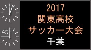 2017第51回広島市小学生サッカー大会  優勝は広島高陽!