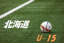 2017年度 第9回札幌ブロックカブスリーグU-15 6/17結果情報お待ちしています!